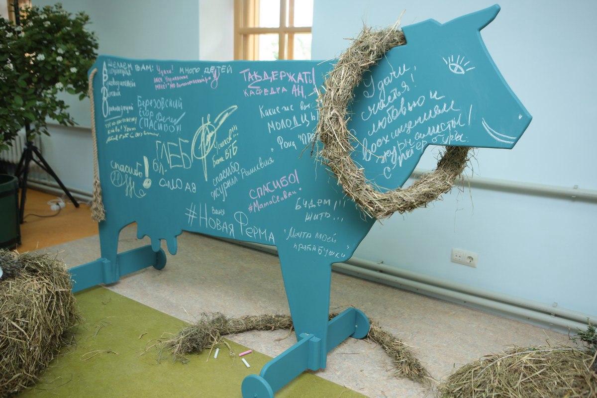 """Детский музейный центр """"Новая ферма"""""""