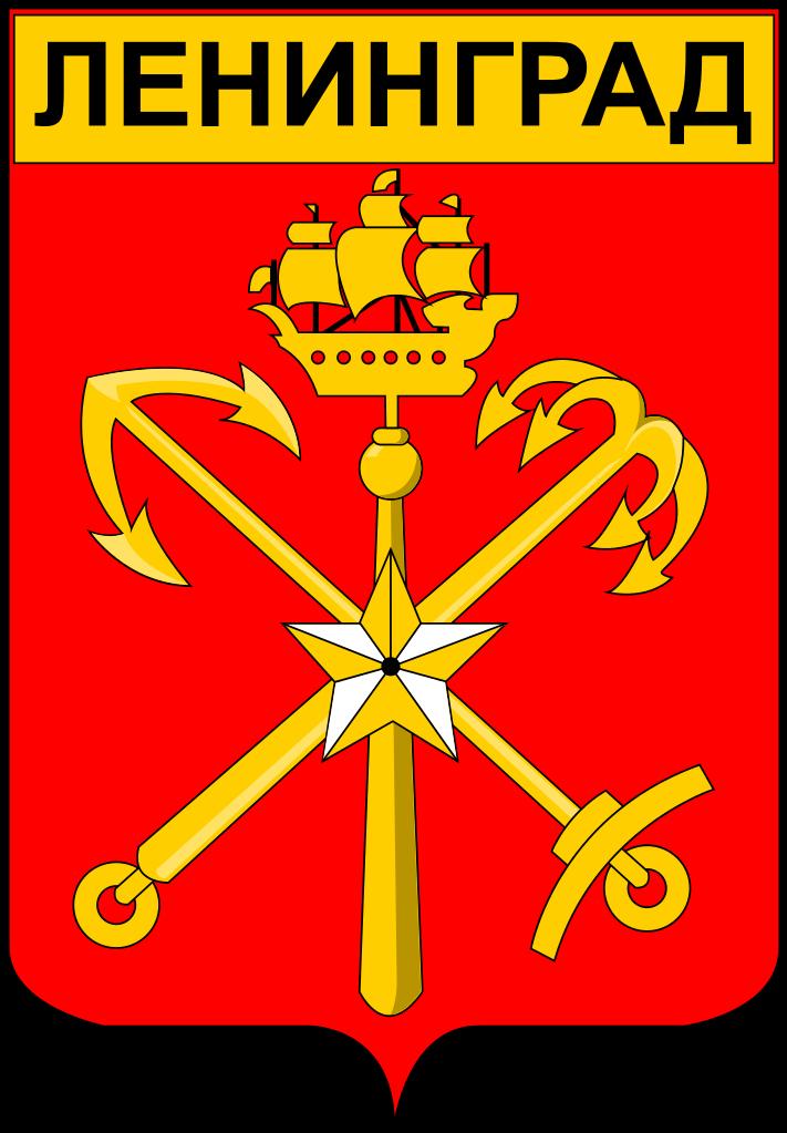Один из вариантов эмблемы Ленинграда в Советский период. Фото: AlexTref871 (Wikimedia Commons)