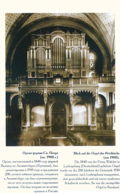 Немецкая лютеранская община, органный проект, источник фото: http://www.petrikirche.ru