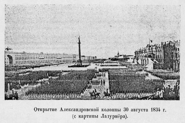 Парад при открытии Александровской Колонны в 1834 году. С картины Ладурнёра. Источник: Wikimedia Commons