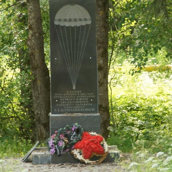 Памятник испытанию РК-1 в Котельниково. Фото: авиару.рф