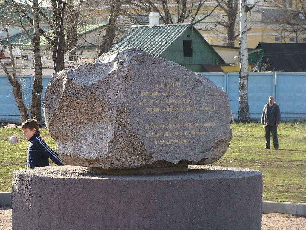 Памятный знак, 2008 г. Фото: Алексей Решетников (Wikimedia Commons)