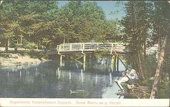 Пешеходный мостик, окрестности Детских Дюн до 1917 г.