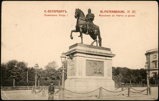 Памятник Петру I в Петербурге, 19 в. (Wikimedia Commons)