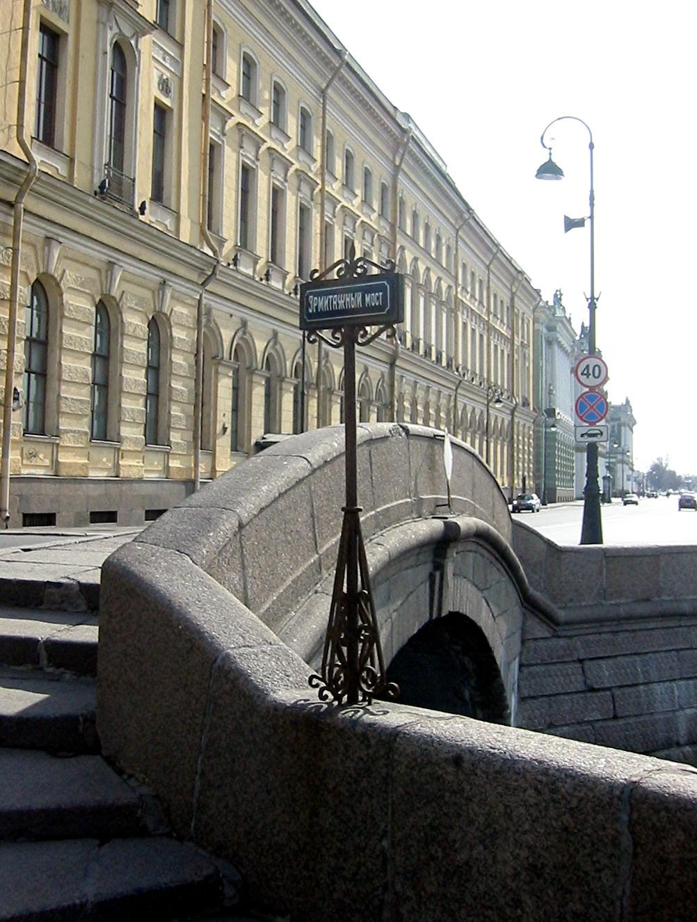 Эрмитажный мост. Фото: IKit (Wikimedia Commons)