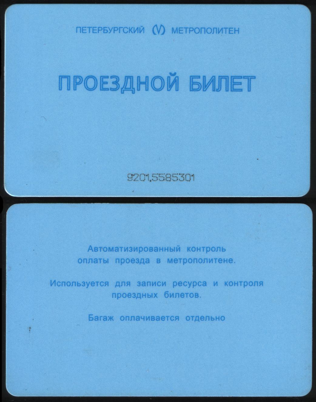Проездной билет Петербургского метро. Автор фото: A. Sdobnikov (Wikimedia Commons)