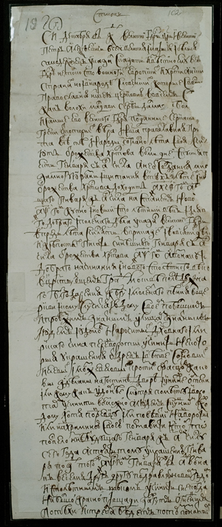 """Рукопись Указа Петра I № 1736 от 20 (30) декабря 1699 года """"О праздновании Нового года»\"""". Источник: Wikimedia Commons"""