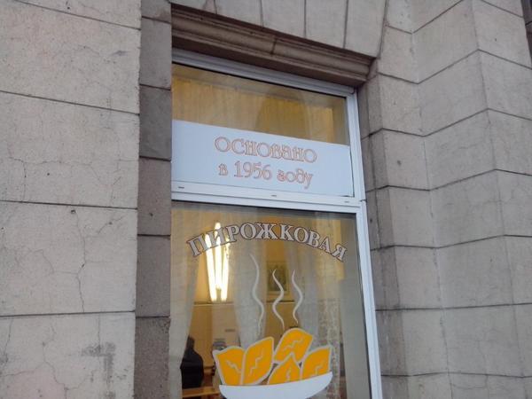 Пирожковая на Московском, 192