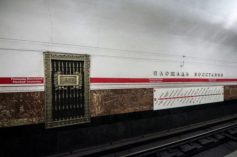 """Ст. м. """"Площадь Восстания"""". Путевая стена станции. Автор фото: Antares 610 (Wikimedia Commons)"""