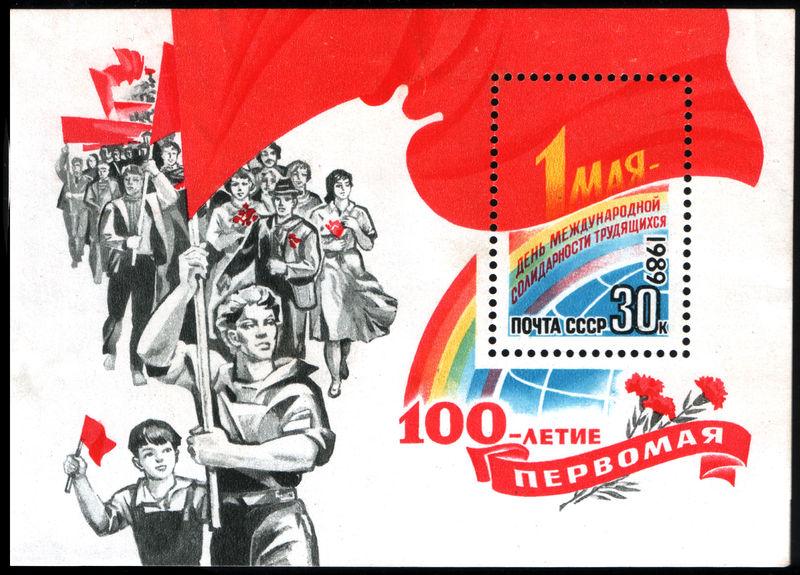 Почтовый блок СССР, 1989 год: 100-летие Первомая, источник фото: Wikimedia Commons, Автор: A. Sdobnikov