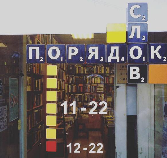 """Книжный магазин """"Порядок слов"""". Автор: oyolosse"""