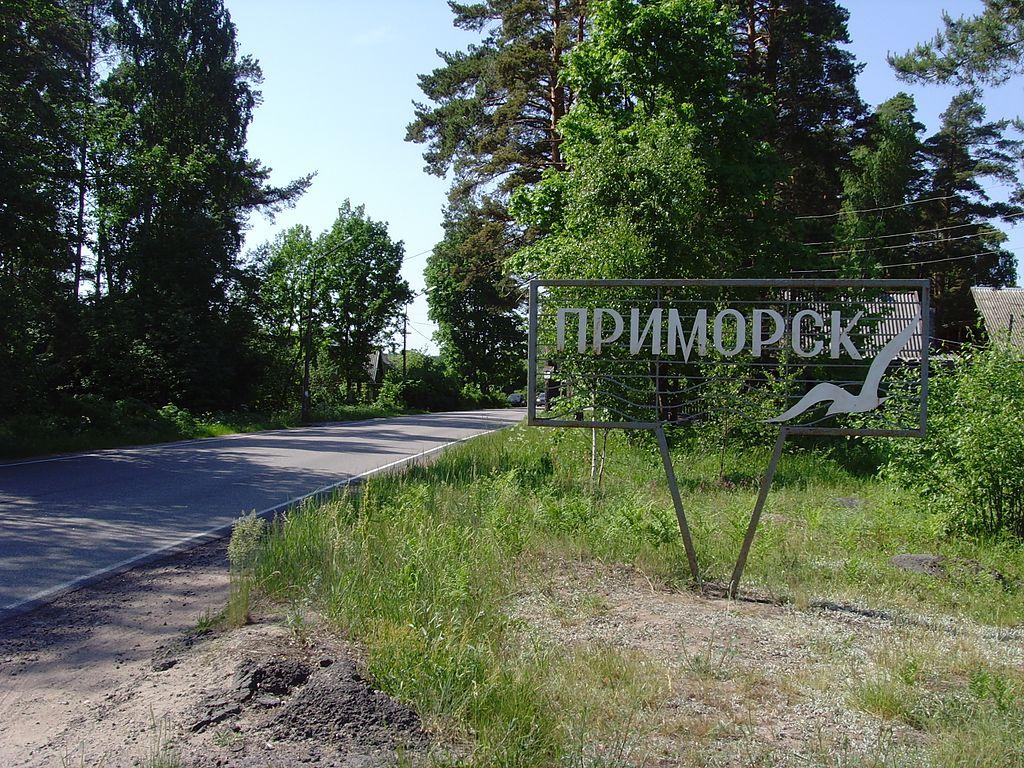 Приморск Ленинградской области. Фото: Андрей Куполов