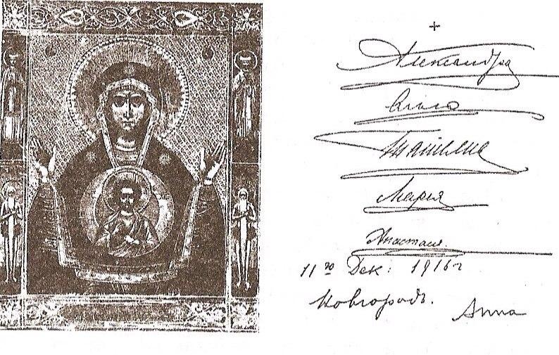 Икона Знамения Федоровской Божией Матери, на обороте которой были автографы Царицы, Великих княжон и Анны Вырубовой