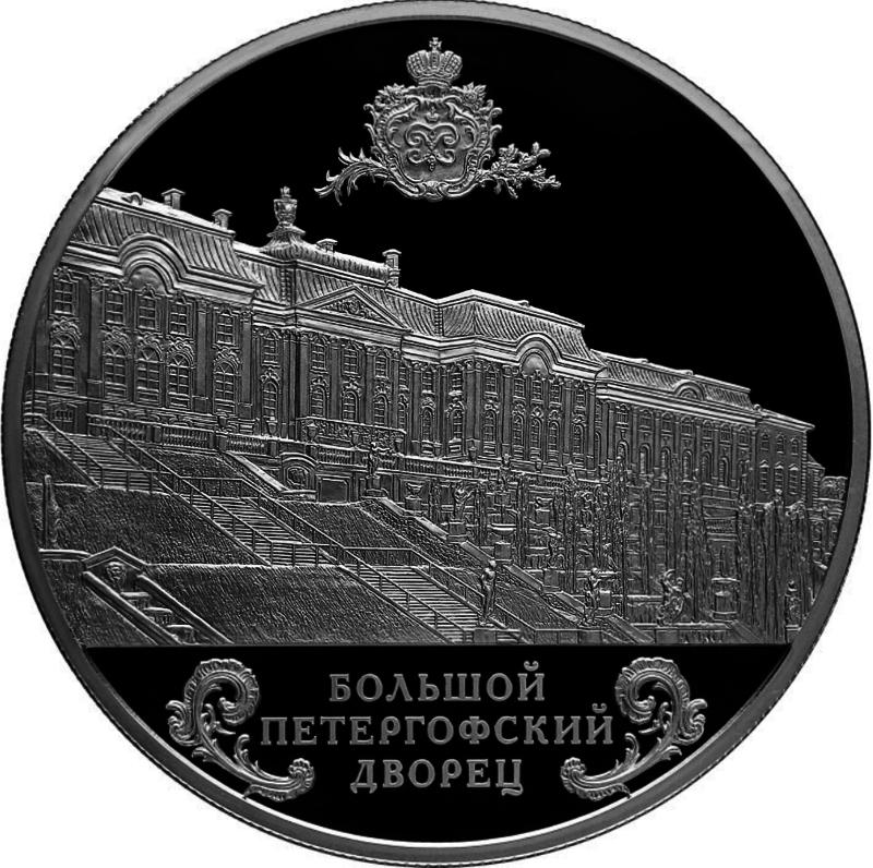 25 рублей 2016 года, Россия, серебро 925 пробы. Автор фото: Банк России