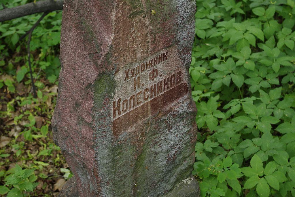 Надпись на памятнике Колесникову И. Ф. Фото: Dj-2