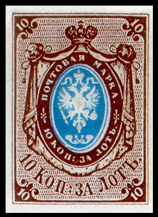 Марка Российской империи, Первый выпуск, 1857, 10 коп. Фото: Andrei Sdobnikov (Wikimedia Commons)