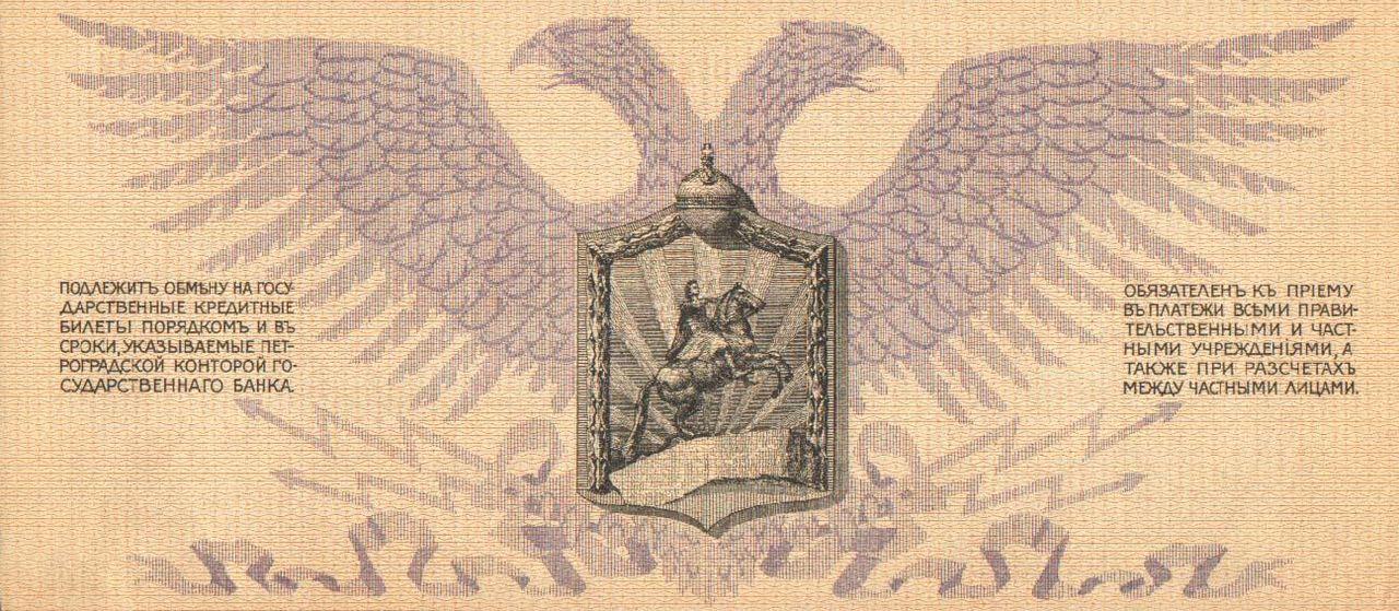 На купюре 1000 рублей Юденича, 1919. Фото: Vizu из русский Википедия