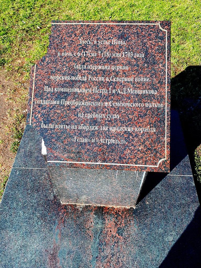 Памятный знак на месте месте морского сражения 7 мая 1703 года, 26 мая 2018 г. Фото: GAlexandrova (Wikimedia Commons)