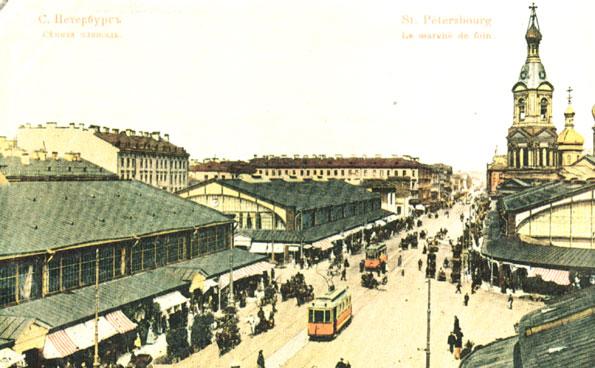 Сенная площадь. Открытка 1900 г. wikimedia