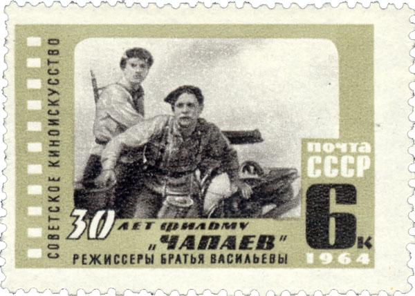 Почтовая марка СССР, 1964 г. Фото: Zimin.V.G (Wikimedia Commons)