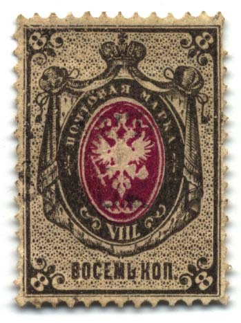 Восьмикопеечная марка России, 1875 г. Фото: Stan Shebs (Wikimedia Commons)