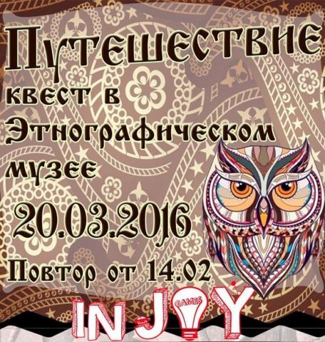 инфо о квесте, источник фотографии: vk.com