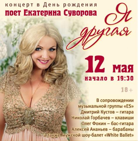 Екатерина Суворова, источник фото: http://www.privatetheatre.ru/