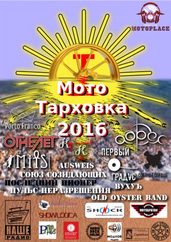 "Рок-фестиваль ""Мото-Тарховка 2016"", источник фото: http://place-moto.ru/ru/"