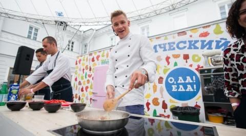 фестиваль еды «О,ДА! ЕДА!», источник фото: gastronom.ru