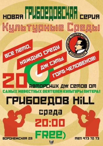 """Культурные среды в клубе """"Грибоедов"""" источник фото: https://vk.com/event121501844"""