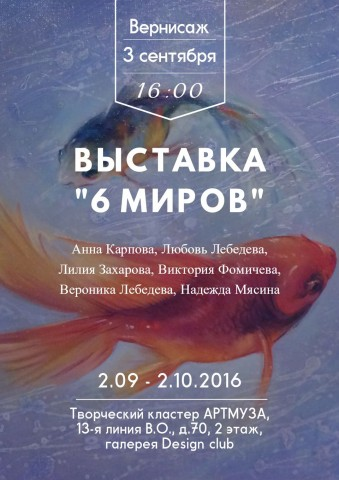 """Выставка """"6 миров"""", источник фото: http://gallerix.ru/pr/vystavka-6-mirov/"""