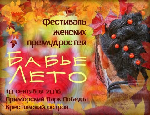 """VI фестиваль женских премудростей """"Бабье лето"""", источник фото: https://vk.com/knopkaradosti"""