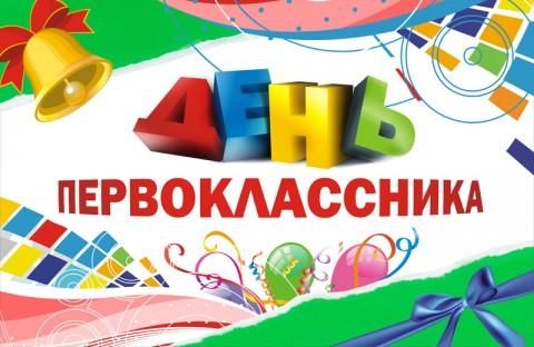 День Первоклассника в Ледовом Дворце, источник фото: event-map