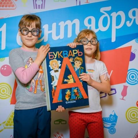 День знаний в Maza Park, источник фото: http://event-map.ru/events/den-znaniy-v-maza-park