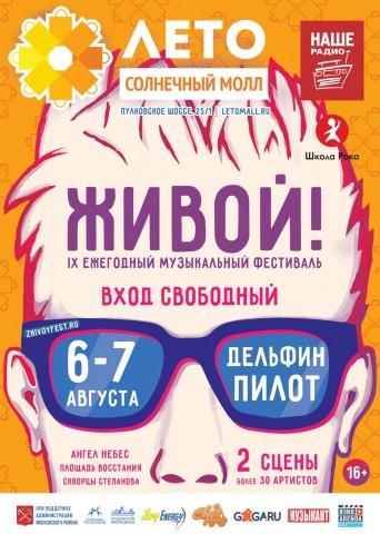 """Фестиваль """"Живой"""", источник фото: https://vk.com/zhivoyfest"""