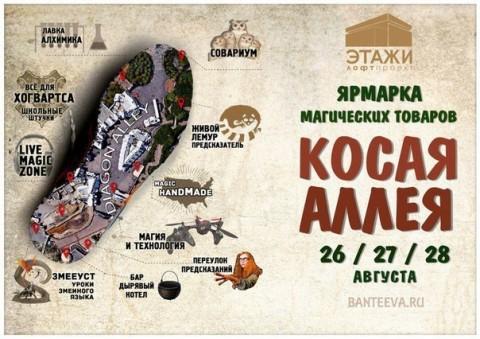"""Фестиваль - Ярмарка """"Косая Аллея"""", источник фото: https://radario.ru/events/77478"""
