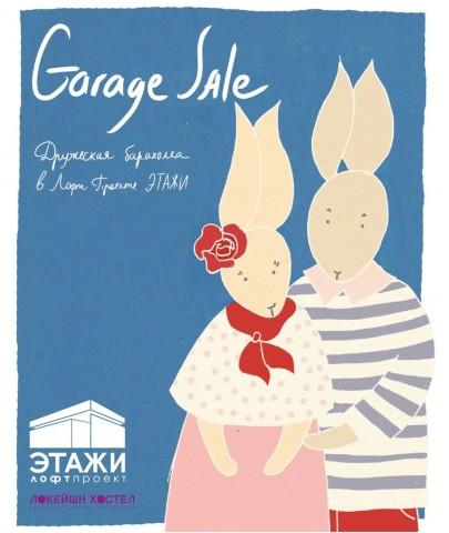 Garage Sale в ЛОФТ ПРОЕКТ ЭТАЖИ, источник фото: https://vk.com/garagesaleloftproject