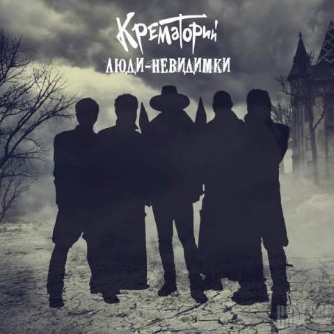 Крематорий - Люди-невидимки (2016), источник фото: https://vk.com/club26251430