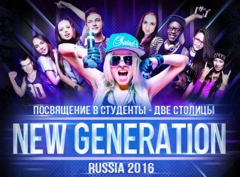 New Generation Russia 2016 - 2 Столицы! Источник фото: https://vk.com/gallantpro