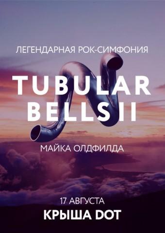Рок-симфония TUBULAR BELLS II, источник фото: страницы сообщества vk.com