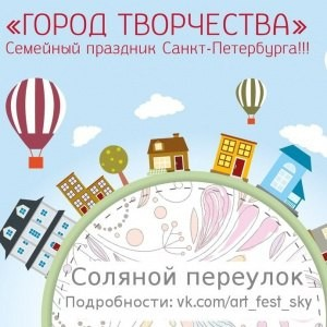 """Семейный праздник """"Город творчества"""", источник фото: vk.com"""