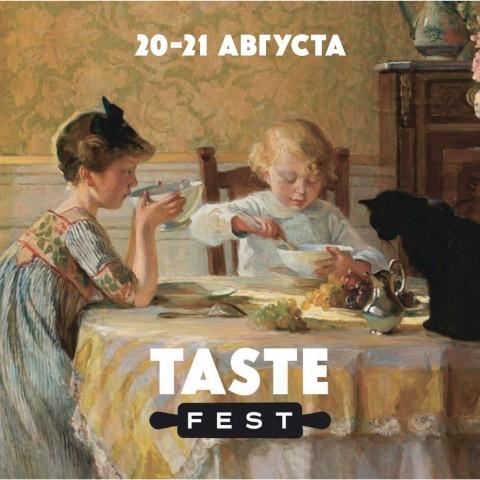 TASTE FESTIVAL 20-21 августа, источник фото: https://vk.com/tastefest