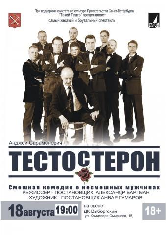 """Спектакль """"Тестостерон"""", источник фото: https://vk.com/testosteronclub"""
