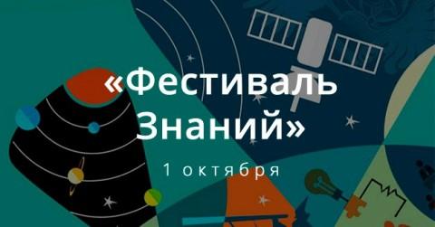Фестиваль знаний в СПбГУ, источник фото: https://vk.com/spb1724