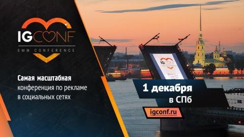IGCONF – самая масштабная конференция по рекламе в социальных сетях, источник фото: https://www.igconf.ru