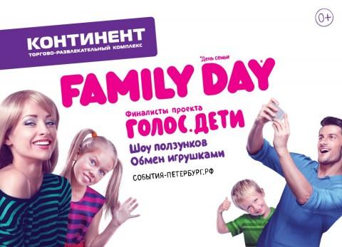 """Семейный праздник ТРК """"Континент"""", источник фото: https://vk.com/trk_continent"""