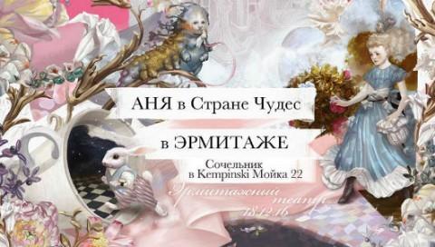 """Спектакль """"Аня в стране чудес"""", источник фото: https://www.facebook.com/events/1152262701523638/"""