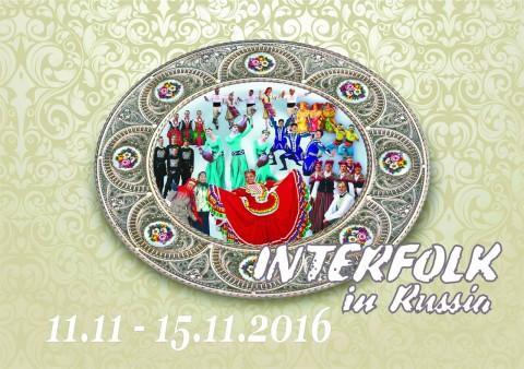 """Международный фольклорный фестиваль """"Интерфолк"""", источник фото: https://vk.com/club12146854"""