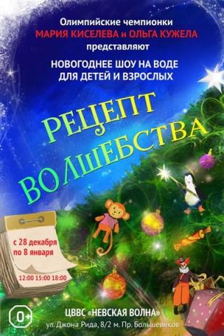 Новогоднее шоу для всей семьи от Марии Киселевой, источник фото: https://www.facebook.com/elkanavode/photos/a.1378354372417634.1073741828.1378340129085725/1773920309527703/?type=3&theater