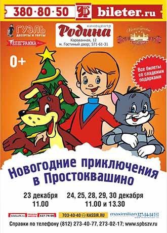 Новогодние приключения в Простоквашино, источник фото: http://rodinakino.ru/films/novogodnie_lki_novogodnie_priklyucheniya_v_prostokvashino/